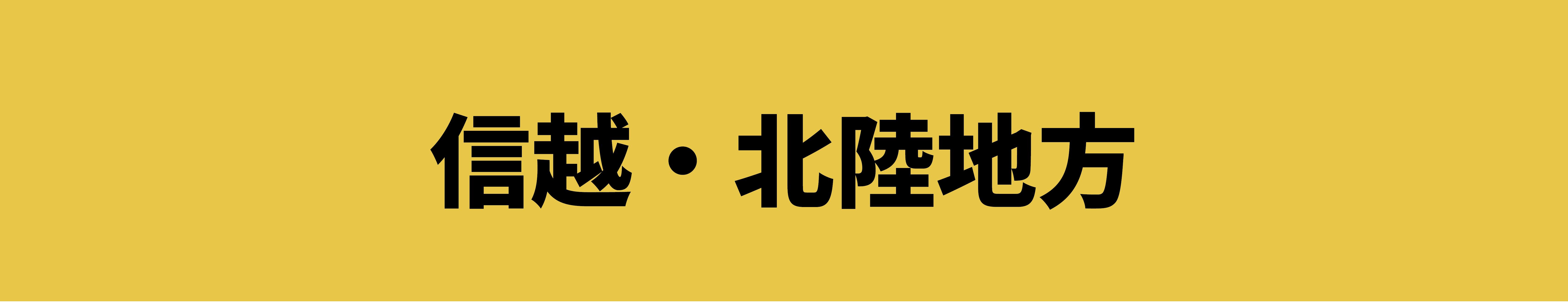 信越・北陸
